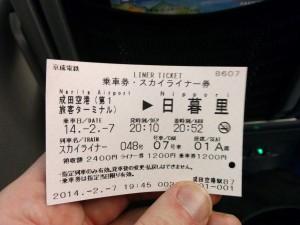 Keisei Sky Liner Ticket