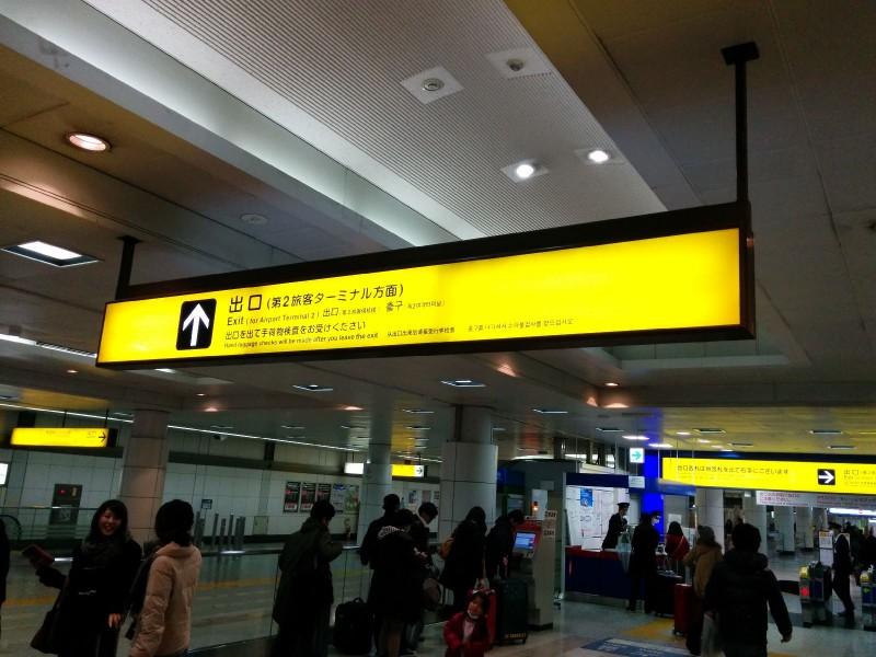 Angekommen am Terminal 2