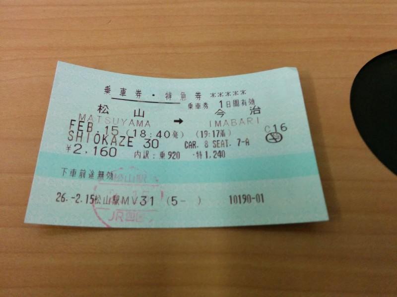 Ticket für den Limited Express!