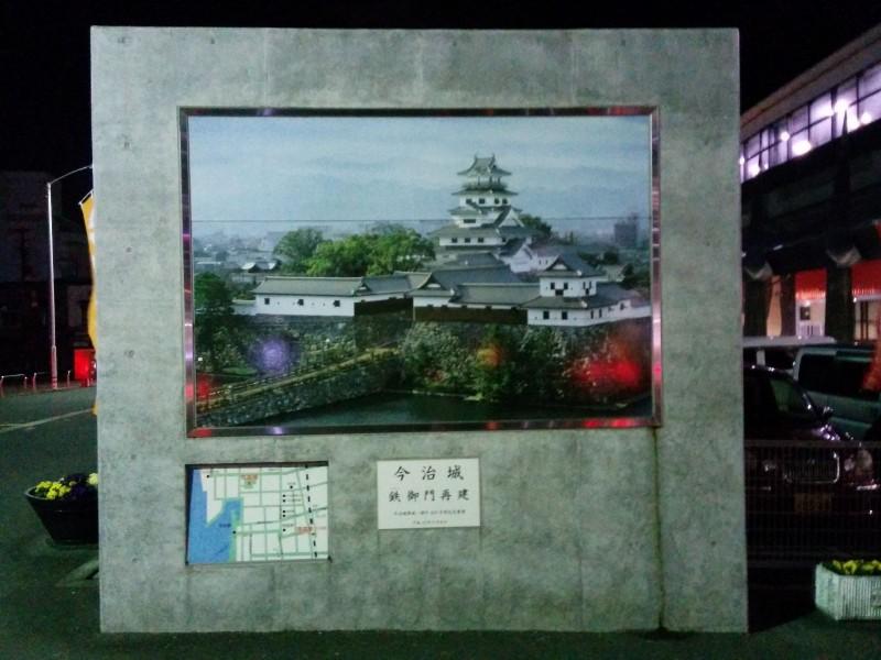 Die Burg Imabari, Hauptsehenswürdigkeit neben dem Handtuchmuseum. Leider werden wir wohl für beides keine Zeit haben :(
