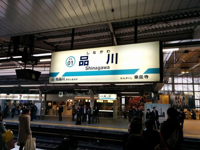 Shinagawa Keikyuu Station