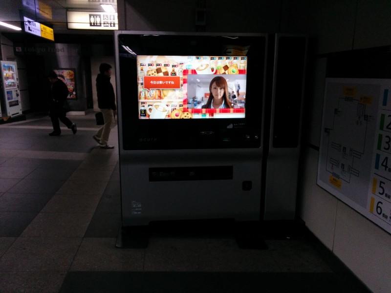 Auf wiedersehen, Getränkeautomat mit riesigem Touchscreen und Werbespots :(
