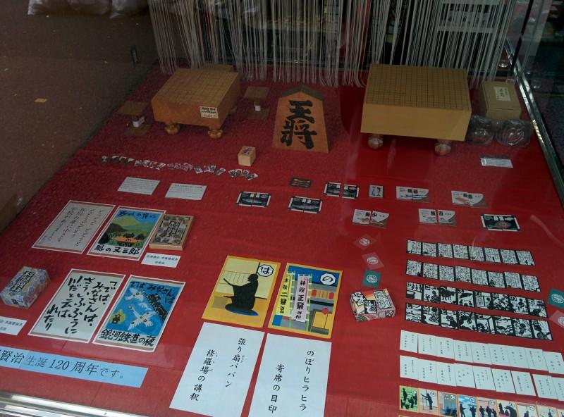 Okuna Karuta Schaufenster