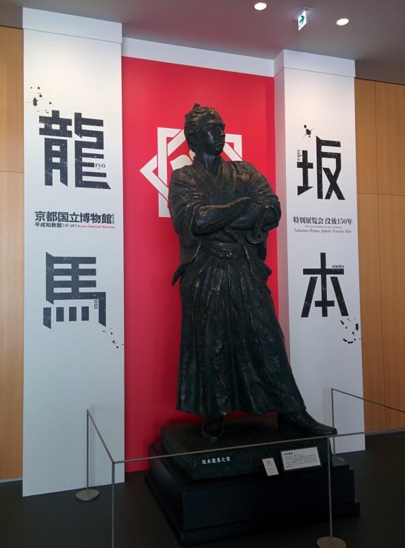 Sakamoto Ryouma am Eingang des Museums. Danach waren leider keine Bilder mehr erlaubt.