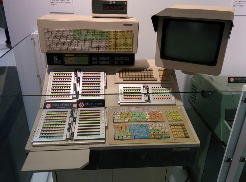 Kyoto Railway Museum - Ticketmaschine